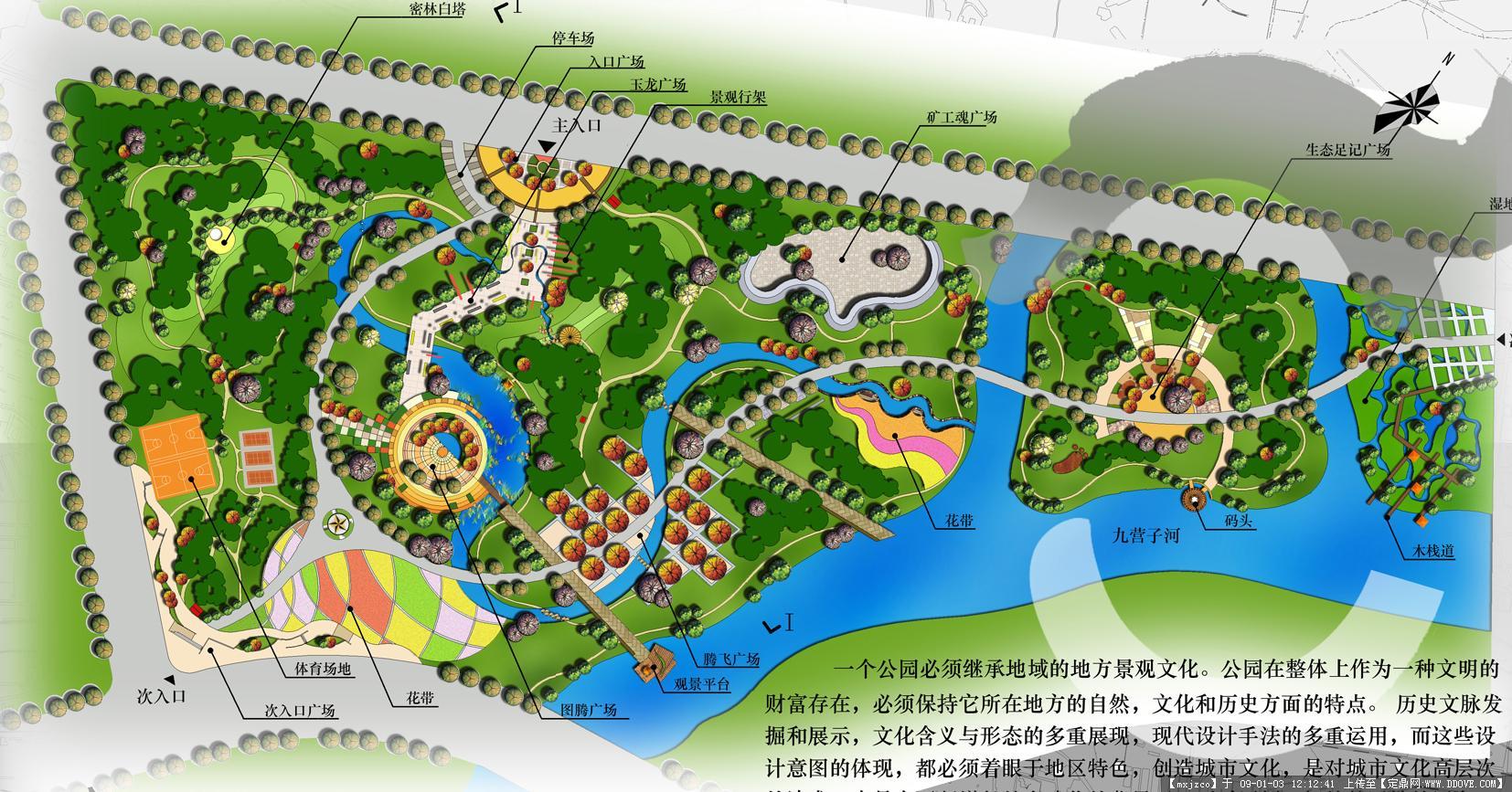 滨水公园设计平面图