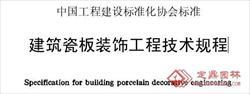 建筑瓷板装饰工程技术规程